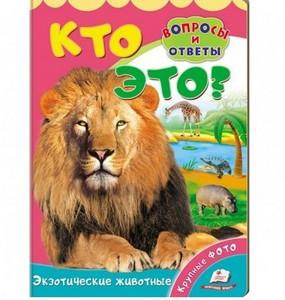 Книжка-картонка А5 Кто это? Экзотические животные Пегас