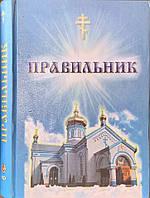 Правильник. Церковно-славянский