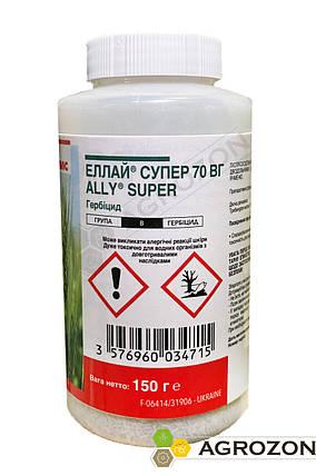 Гербицид Эллай Супер FMC - 0,15 кг, фото 2