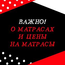 ВАЖНО! С 30.07.2020 стоимость матрасов бренда ЕММ увеличивается на 15%