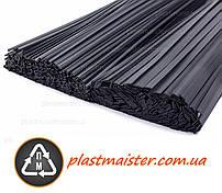 Прутки пластиковые присадочные - PPТ20 - 500 грамм - полипропилен с тальком для сварки (пайки) пластика