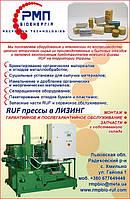 Прессы брикетные RUF от представителя в Украине