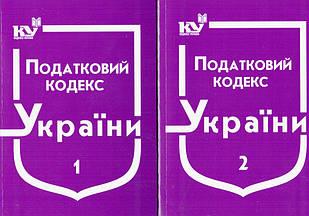 Податковий кодекс України в 2-х томах Станом на 01.10.2021р.