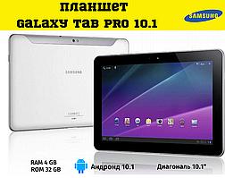 "Планшет Samsung Galaxy Tab Pro10,1"" Дюймов 4/32GB, Самсунг"