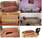 Натяжные чехлы на диван и 2 кресла,Турция с оборкой, фото 4