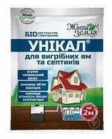 Унікал-С 15 г (для вигрібних ям, труб, туалетів)