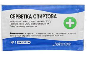 Серветка спиртова дезінфікуюча 160 Х 200 мм для обробки шкіри 1 шт., АВ-Фарма