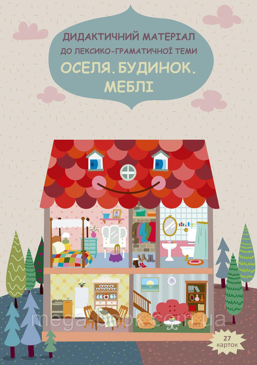 """Наочний посібник """"Оселя. Будинок. Меблі"""""""