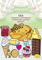 Наочний посібник Їжа (продукти харчування, борошняні вироби, десерти)