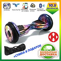 ГИРОСКУТЕР SMART BALANCE PREMIUM PRO10.5 дюймов Wheel Космос SpaceTaoTao APP автобаланс, гироборд Гіроскутер