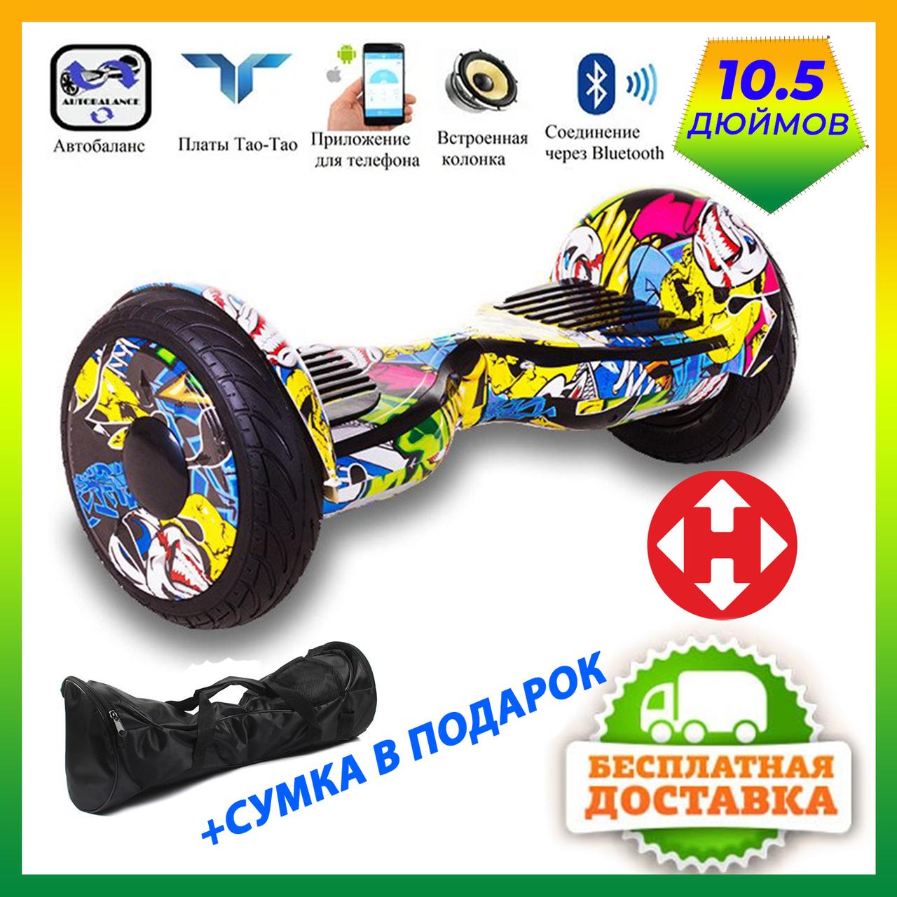 ГИРОСКУТЕР SMART BALANCE PREMIUM PRO 10.5 дюймов Wheel Хип-Хоп TaoTao APP автобаланс, гироборд Гіроскутер