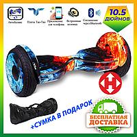 ГИРОСКУТЕР SMART BALANCE PREMIUM PRO 10.5 дюймов Wheel Огонь и лед TaoTao APP автобаланс, гироборд Гіроскутер