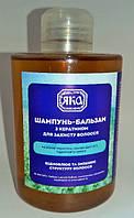 Шампунь-бальзам с кератином для защиты волос  ТМ ЯКА (300 мл)