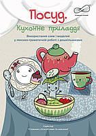 Посуд (Використання схем і моделей у лексико-граматичній роботі з дошкільниками)