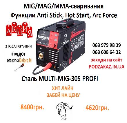 Сварочный полуавтомат СТАЛЬ Multi-Mig-305 Profi (Инверторный)