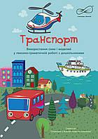 Транспорт (Використання схем і моделей у лексико-граматичній роботі з дошкільниками): альбом