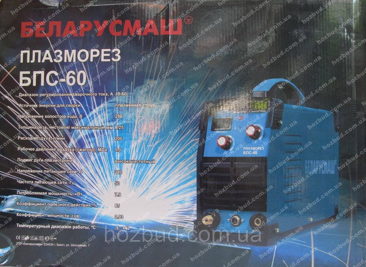 Плазморез Беларусмаш БПС-60 (60 Ампер, дисплей)