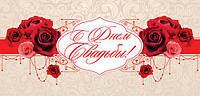 Открытка - конверт для денег (ПК 004) С днем Свадьбы. Пусть Господь откроет для вас добрую сокровищницу Свою