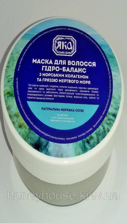Маска для волос гидро -баланс с морским коллагеном и грязью мертвого моря ТМ ЯКА (200 мл)