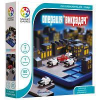 Настольная игра Smart Games Операция Похититель (SG 250 UKR)