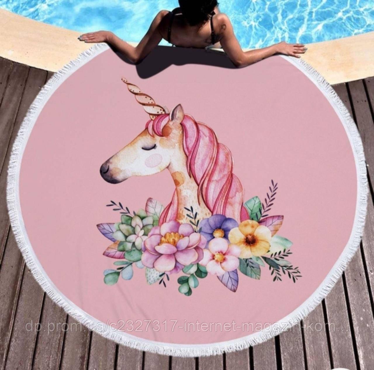 Пляжный коврик-полотенце, подстилка круглая 150 см Единорог