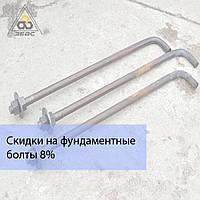 Скидки на фундаментные болты 8%