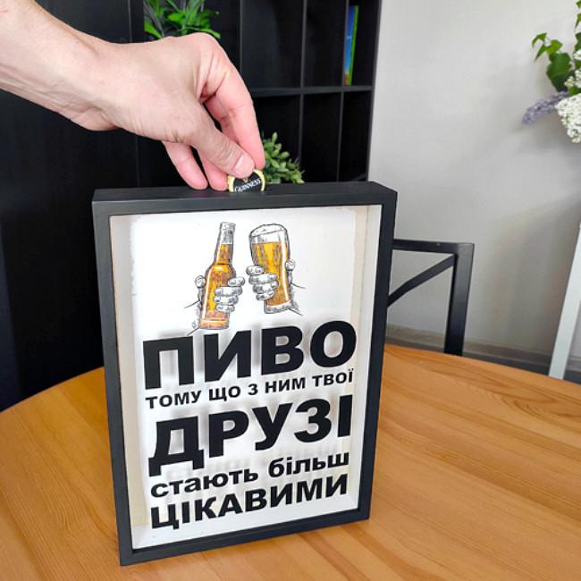 Копилка для крышек от пива 31х22х4см Пиво тому що з ними твої друзі стають більш цікавими