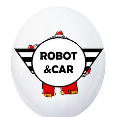 """0020 Шар 12"""" (30 см) Робот - машинка пожарный на белом (BelBal)"""