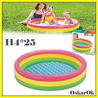 """Детский надувной бассейн Intex """"Радуга"""" 57412 114*25см,бассейн с надувным дном для для малышей, для дома, дачи"""