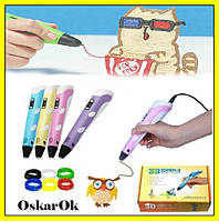 """3D Ручка для рисования """"3D Pen"""", для детей (2 поколения), 3д ручка с LCD дисплеем для детей"""