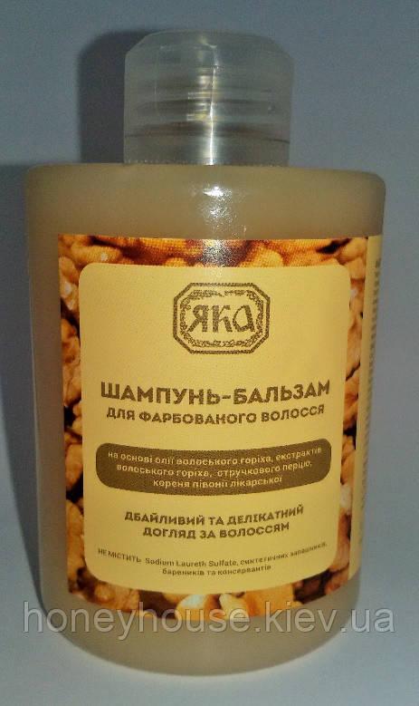 Шампунь-бальзам для окрашенных волос ТМ ЯКА (300 мл)