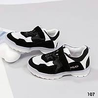 Кроссовки детские черно-белые
