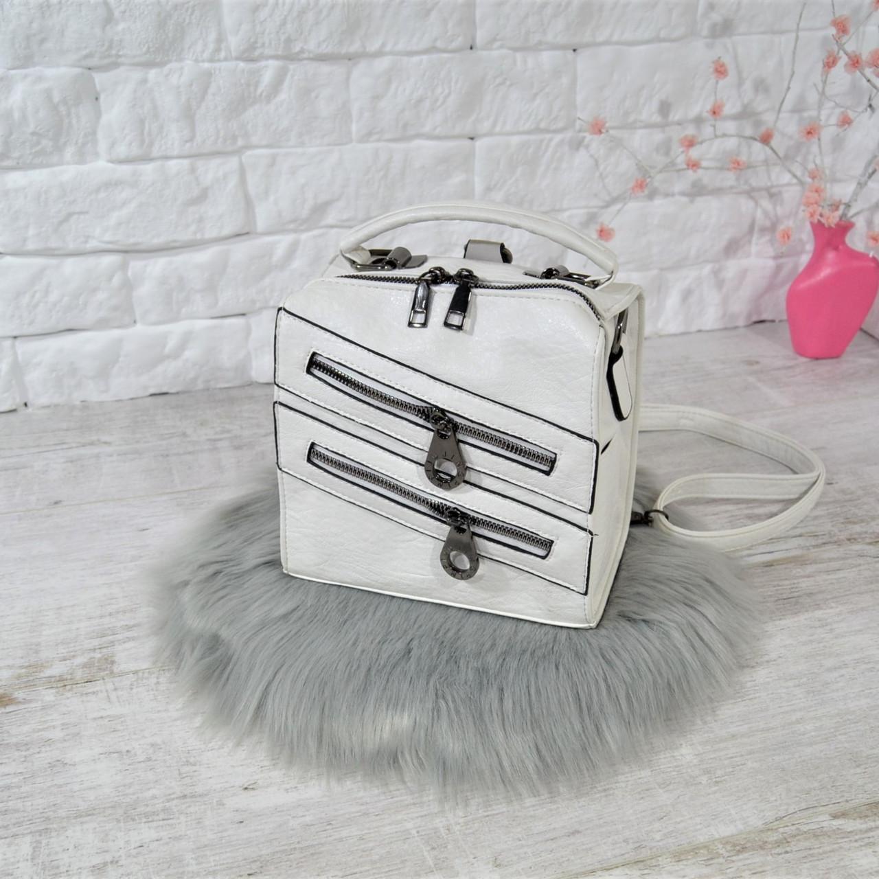 Сумка-рюкзак Молния Компакт городская белая женская
