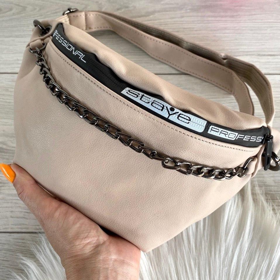 Поясна сумка PRO з текстильним ремінцем бежева жіноча