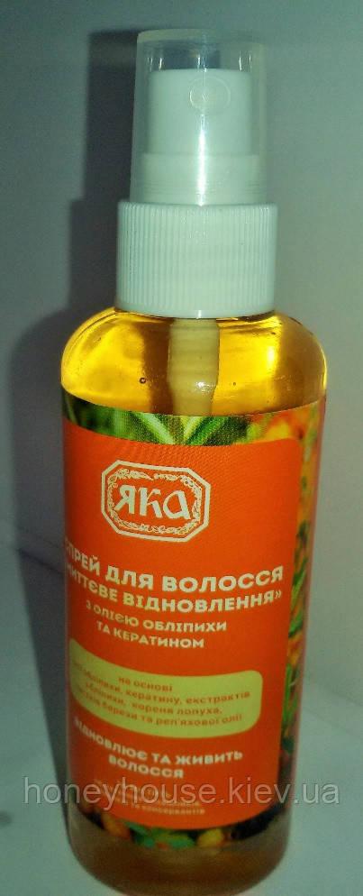 Спрей для волос « Мгновенное восстановление» с маслом облепихи и кератином ТМ ЯКА (100 мл)