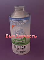 Масло RL 32H Emkarate 1л для автомобильных кондиционеров