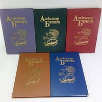 Беляев А. Собрание сочинений в 5 пяти томах (б/у).
