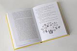 Щоденник Черепушки, фото 9
