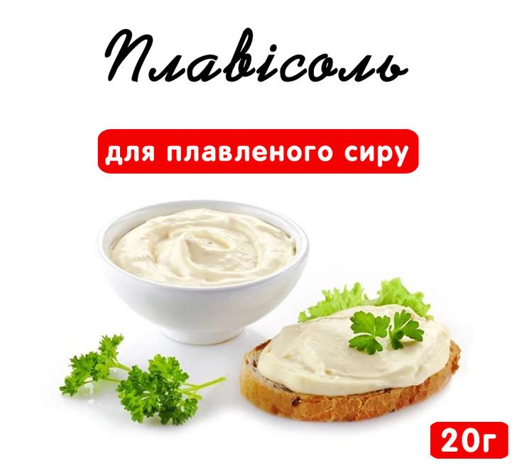 Плависоль для плавленого сыра (20г)