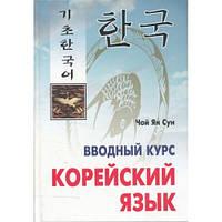 Вводный курс Корейский язык Чой Ян Сун Учебник для изучения корейского языка