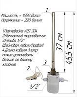 """НОВИНКА ТЭН для алюминиевого радиатора в батарею с воздушным термодатчиком 1.0 кВт резьба 1/2"""""""