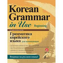 Korean Grammar in Use Beginning Грамматика корейского языка для начинающих