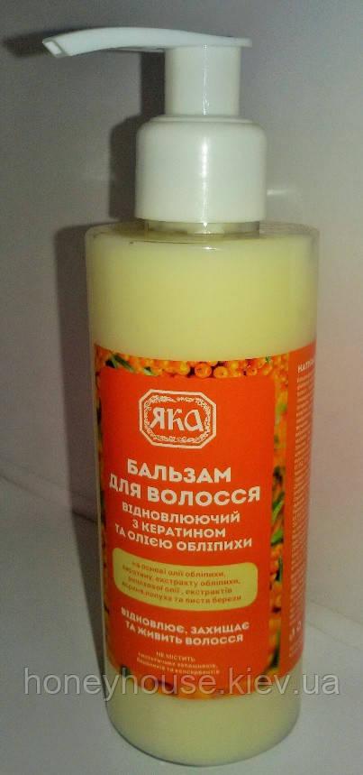 Бальзам для волос восстанавливающий с кератином и маслом облепихи ТМ ЯКА (200 мл)