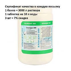 Дезинфицирующее средство «Бланидас 300» с сертификатом качества по ценам производителя