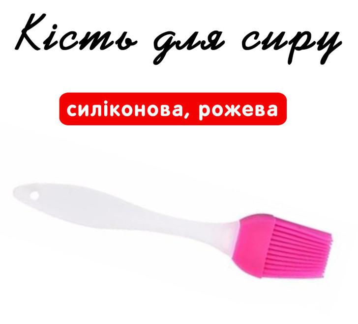 Пензель для сиру силіконова рожева