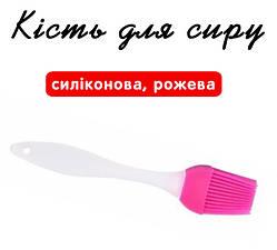 Пензель для сиру силіконова рожева, фото 2