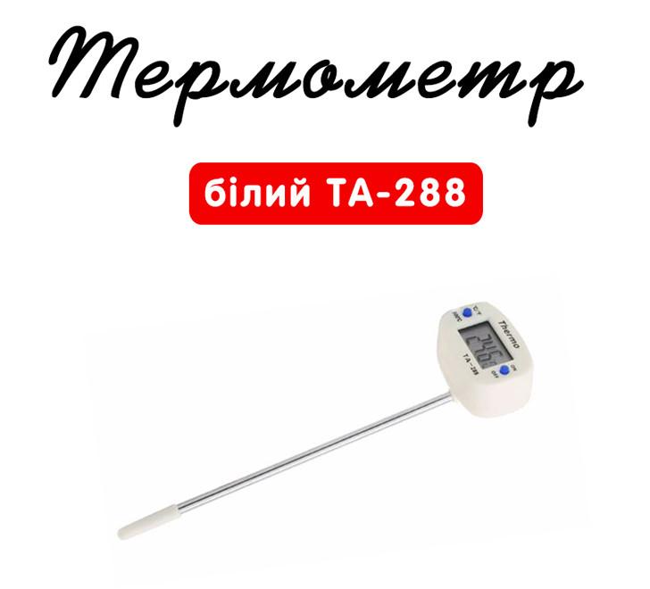 Термометр електронний цифровий білий для молока