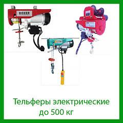Тельферы электрические до 500 кг