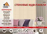 Стеновая ламинированная панель МДФ Омис, коллекция Стандарт 148мм*5,5мм*2600мм цвет мрамор, фото 7