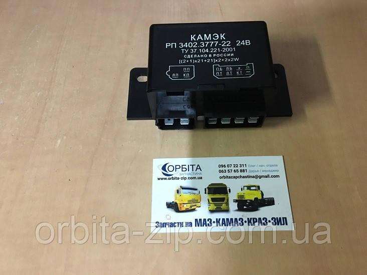 3402.3777-22 Реле поворотов КАМАЗ ЕВРО электронное 24В (пр-во КАМЭК)